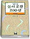서울대 선정 동서고전 200선 해제 4