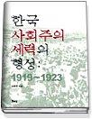 한국 사회주의 세력의 형성 - 1919~1923