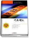 수능직업탐구영역 기초제도 (2004)