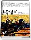 난중일기 - 베스트셀러고전문학선 07
