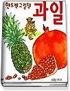 과일 (핸드백그림책3)