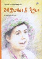 레모네이드 천사 - 서프라이즈보다 놀라운 기적 같은 이야기 (느낌이있는책4)