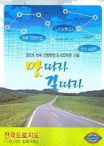 맛따라 길따라 : 2006 전국 유명맛집 수록 : 금강산도 식후경