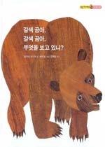 갈색 곰아, 갈색 곰아, 무엇을 보고 있니? (감각톡톡그림책/ 양장)