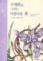 """<font title=""""수채화로 그리는 아름다운 꽃 - 그 놀라운 기법의 비밀"""">수채화로 그리는 아름다운 꽃 - 그 놀라운 ...</font>"""
