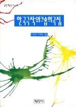 한국극작워크숍 희곡집 (공연예술신서 10)