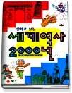 (만화로 보는)세계 역사 2000년 : 카노사의 굴욕부터 제2차 세계대전까지