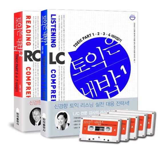 토익은 내밥 1,2 - TOEIC LC.RC 따라잡기 (전2권, 테이프 5개)