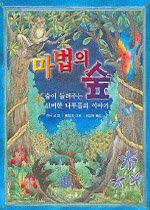 "<font title=""마법의 숲 - 숲이 들려주는 신비한 나무들의 이야기 (반디네옛이야기2)"">마법의 숲 - 숲이 들려주는 신비한 나무들...</font>"
