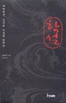 학설 - 리쩌허우, 중국의 사상을 말하다