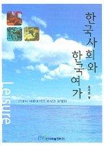 한국사회와 한국여가