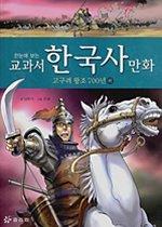 교과서 한국사 만화 - 고구려 왕조 700년 (하)