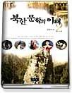 북한 문학의 이해  2