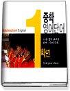 중학 영어단어 1학년 (2003)