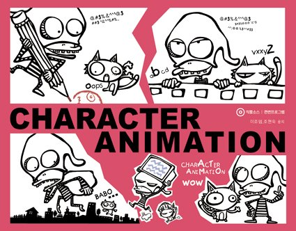 Character Animation (CD-ROM:1)