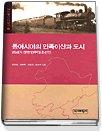 """<font title=""""동아시아의 민족이산과 도시 - 20세기 전반 만주의 조선인"""">동아시아의 민족이산과 도시 - 20세기 전반...</font>"""