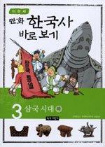 이현세 만화 한국사 바로보기 3 - 삼국 시대 (하)