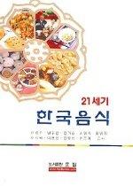 21세기 한국음식