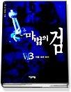 마법의 검 3 - 어둠속의 마수