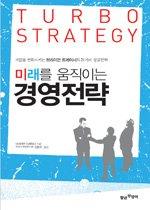 미래를 움직이는 경영전략