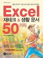 Excel 재테크 & 생활 문서 50가지 (CD:1)