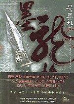 묵룡창 1