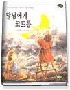달님에게 코트를 (느낌이있는책2)