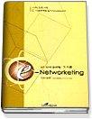 네트워크 마케팅 그 이후 e-Networketing