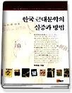 한국 근대문학의 실증과 방법