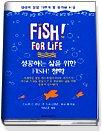 성공하는 삶을 위한 FISH! 철학