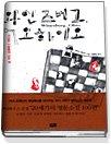 """<font title=""""와인즈버그, 오하이오 - 괴상한 사람들에 관한 책 """">와인즈버그, 오하이오 - 괴상한 사람들에 ...</font>"""