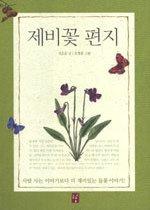 제비꽃 편지