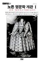 노튼 영문학 개관 I:중세-왕정복고시대와 18세기