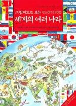 (그림지도로 보는)세계의 여러나라