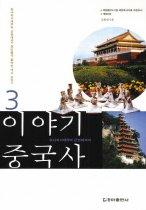 이야기 중국사 3 - 원나라~현대까지의 역사