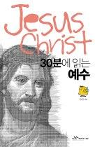 30분에 읽는 예수