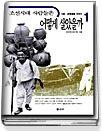 조선시대 사람들은 어떻게 살았을까 1 : 사회·경제생활 이야기