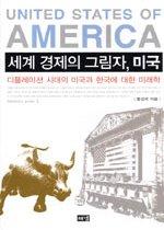 세계 경제의 그림자, 미국