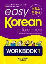 """<font title=""""easy Korean for foreigners Workbook 1 쉬워요 한국어 Workbook 1"""">easy Korean for foreigners Workbook 1 쉬...</font>"""
