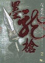 묵룡창 2