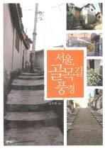 서울, 골목길 풍경