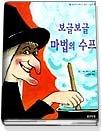 보글보글 마법의 수프