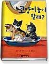 고양이 놀이 할래? (어린이중앙작은세상6)