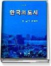 한국의 도시