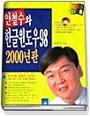 한글윈도우 98 2000년판