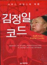 김정일 코드 - 브루스 커밍스의 북한