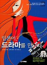 일본어, 드라마를 만나다 (교재+CD:1)
