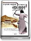 조선시대 사람들은 어떻게 살았을까 :사회. 경제생활 이야기2