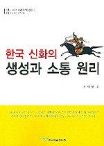 한국 신화의 생성과 소통 원리