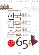 한국단편소설 65